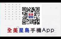 全美星島手機App(國)