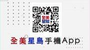 全美星島手機App(粵)