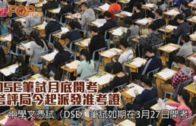 DSE筆試月底開考 考評局今起派發准考證