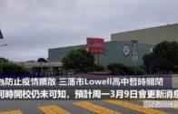 (國)為防止疫情擴散 三藩市Lowell高中暫時關閉