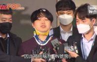 南韓N號房主謀被移送檢方 公開謝罪:制止惡魔生活