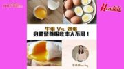 生蛋 Vs. 熟蛋 身體營養吸收率大不同!