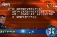 04082020時事觀察第1節 霍詠強 — 美國抗疫歸咎中國、目的何在?