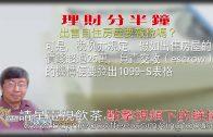 04132020林修榮理財分半鐘  — 出售自住房屋要報稅嗎?
