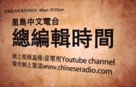 04162020總編輯時間:中央強勢點評香港政情