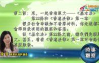 04202020時事觀察第2節  — 余非:來,一起看看原文──《基本法》第22條和《香港法律》第一章