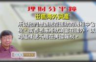 04222020林修榮理財分半鐘 — 出售海外資產