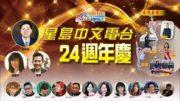 (直播)04242020星島中文電台24週年慶特別節目