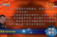04292020時事觀察第1節 — 霍詠強:客觀持平卻被換走,香港司法系統早有立場?
