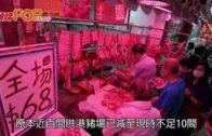 內地供港豬場少於10間 豬肉價格恐持續高企