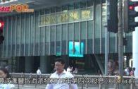 滙控宣佈取消派息 今年不進行股份回購