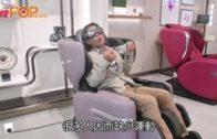 針對強肺穴位  按摩椅新增免疫程式