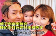 親子家庭樂無窮 陳柏宇甘為愛女棄當歌手