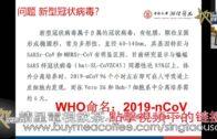 名家講座:有效防治新冠肺炎(上)