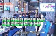 搜查陳淑莊曾聚集酒吧 檢走電腦屏幕及主機