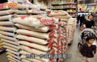 六成超市貨品平均價格升 食米勁加8.5%