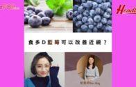 食多D藍莓可以改善近視?