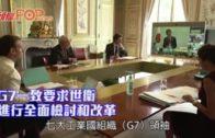 G7一致要求世衞 進行全面檢討和改革