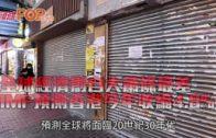 全球經濟創自大蕭條最差 IMF預測香港今年收縮4.8%
