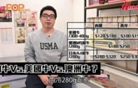 【自煮搵食】問問冷肉專家:  西冷Vs.肉眼 點揀好呀?!
