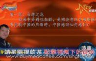 05132020時事觀察 第1節 — 霍詠強:台灣之危