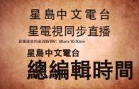 05142020總編輯時間:美國選戰台灣化