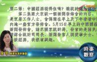 05182020時事觀察 第2節 — 余非:「中國經濟穩得住嗎?聽統計局如何說