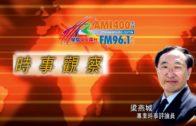 05212020時事觀察 第1節 : 梁燕城