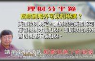 05212020林修榮理財分半鐘– 捐款到海外可以扣稅嗎?
