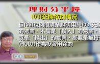05222020林修榮理財分半鐘 –1031交換特別情況
