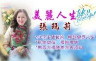 「萬千聲音眾志一心」全球抗疫粵曲網上慈善演唱會05-23-2020