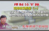 05282020林修榮理財分半鐘 — 短期租賃房屋(一)