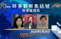 (直播)05292020時事觀察集結號:中國擋得住[新八國聯軍]嗎?