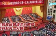 全國政協會議北京開幕  委員默哀一分鐘