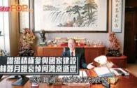 讚揚積極參與國家建設 林鄭月娥哀悼何鴻燊