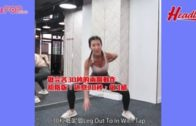 Alycia(陳婉衡)教你在家做運動 Ep.3 HIIT:開合跳&Leg out to in with tap