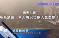 (預告)06042020總編輯時間:暴亂預警,華人境況比黑人更悲慘!