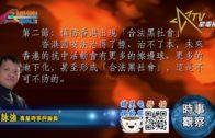 06102020時事觀察 第2節 — 霍詠強:慎防香港出現「合法黑社會」