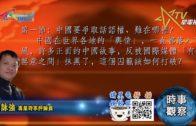 06172020時事觀察 第1節 — 霍詠強:中國要爭取話語權、難在哪裡?