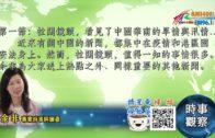 06222020時事觀察 — 第1節  余非:拉闊鏡頭,看見了中國華南的旱情與汛情……