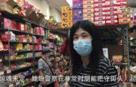 华埠商家盼警方能加强警力,保一方平安