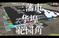 喧嚣过后,华埠花园角的「艺术行动作品」