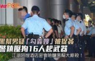 黑幫男疑「勾義嫂」被捉姦 警鎮壓拘16人起武器