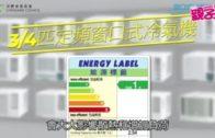 【6月29日 親子Daily】 5招教你慳電涼冷氣!