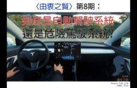 由衷之賢第7期 到底是自動駕駛系統還是危險駕駛系統