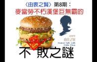 由衷之賢 第8期 麥當勞不朽漢堡巨無霸的不腐敗之謎