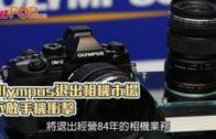 Olympus退出相機市場  不敵手機衝擊
