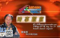 07212020時事觀察  第2節–陳煐傑:有華人社區移民不認同黑人生命保貴運動