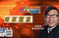 07232020時事觀察 第1節 — 梁燕城:中國體制的特性與世界島戰略