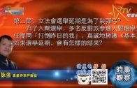 07292020時事觀察 第2節–霍詠強:立法會選舉延期是為了裝彈弓?